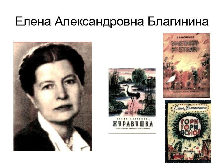 Елена Александровна Благинина