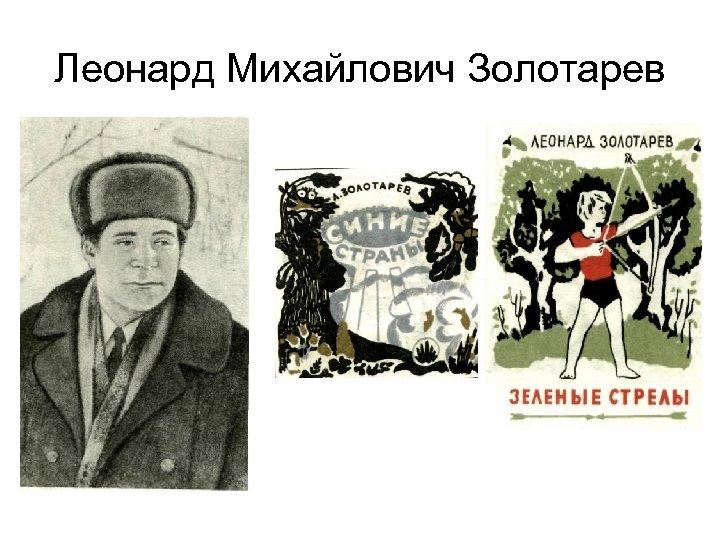 Леонард Михайлович Золотарев