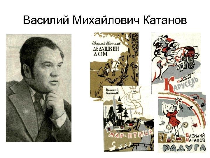 Василий Михайлович Катанов