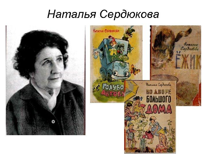 Наталья Сердюкова