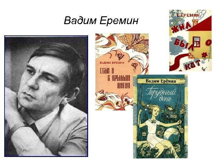 Вадим Еремин