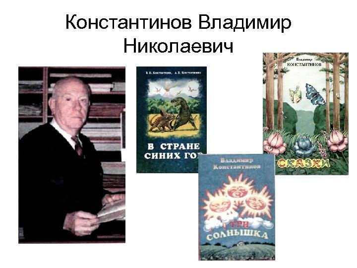 Константинов Владимир Николаевич
