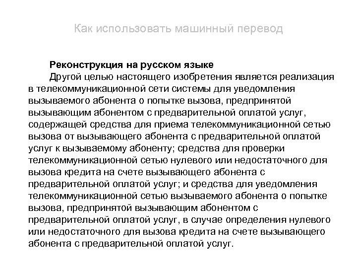Как использовать машинный перевод Реконструкция на русском языке Другой целью настоящего изобретения является реализация