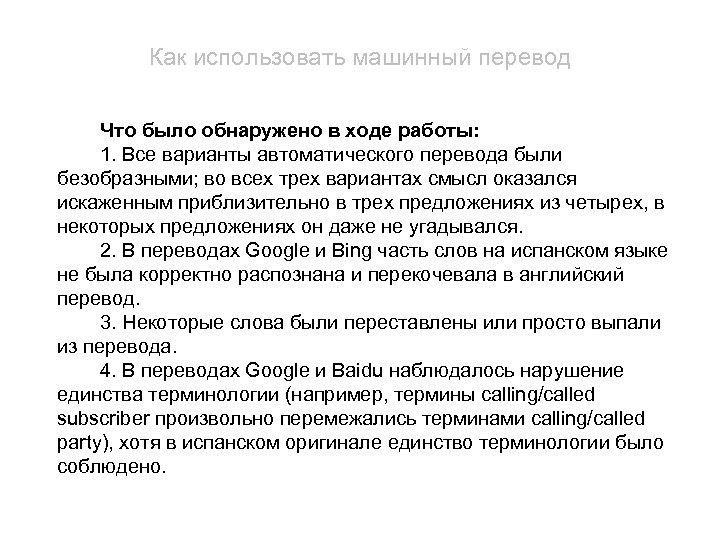 Как использовать машинный перевод Что было обнаружено в ходе работы: 1. Все варианты автоматического