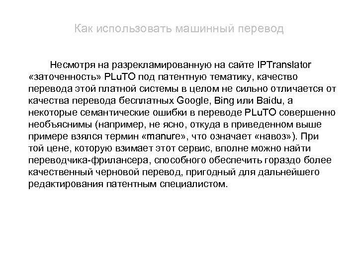 Как использовать машинный перевод Несмотря на разрекламированную на сайте IPTranslator «заточенность» PLu. TO под