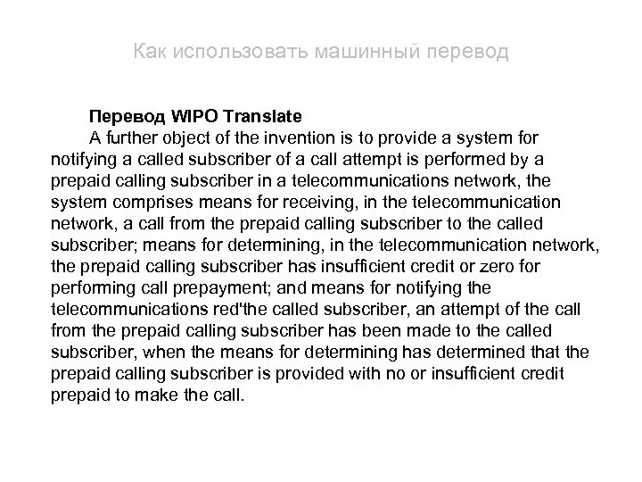 Как использовать машинный перевод Перевод WIPO Translate A further object of the invention is