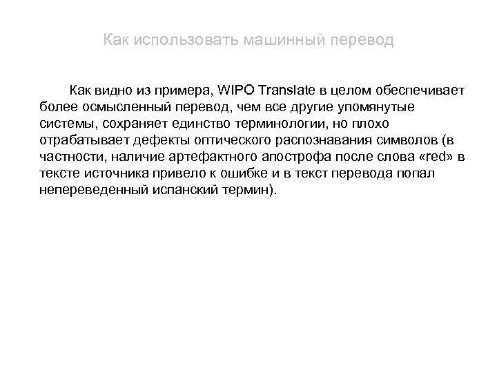 Как использовать машинный перевод Как видно из примера, WIPO Translate в целом обеспечивает более