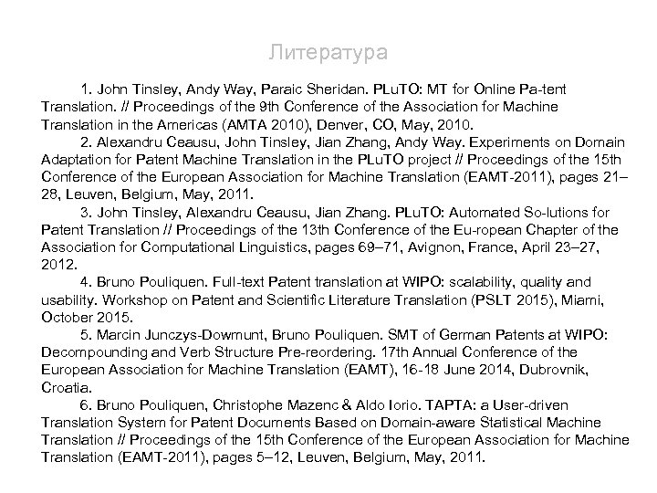 Литература 1. John Tinsley, Andy Way, Paraic Sheridan. PLu. TO: MT for Online Pa-tent