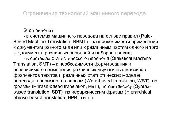 Ограничения технологий машинного перевода Это приводит: - в системах машинного перевода на основе правил