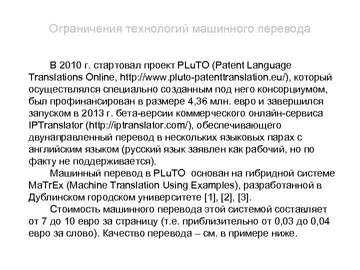 Ограничения технологий машинного перевода В 2010 г. стартовал проект PLu. TO (Patent Language Translations
