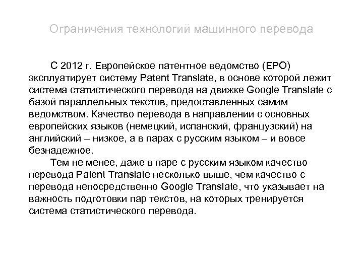 Ограничения технологий машинного перевода С 2012 г. Европейское патентное ведомство (EPO) эксплуатирует систему Patent