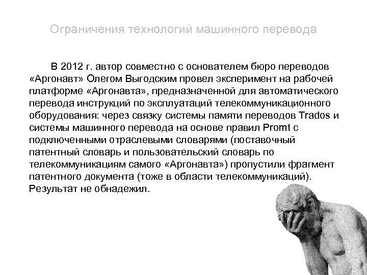 Ограничения технологий машинного перевода В 2012 г. автор совместно с основателем бюро переводов «Аргонавт»