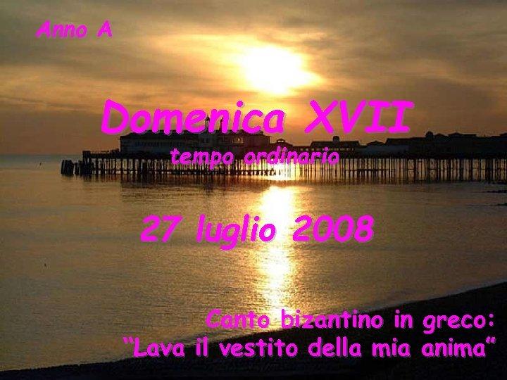 """Anno A Domenica XVII tempo ordinario 27 luglio 2008 Canto bizantino in greco: """"Lava"""