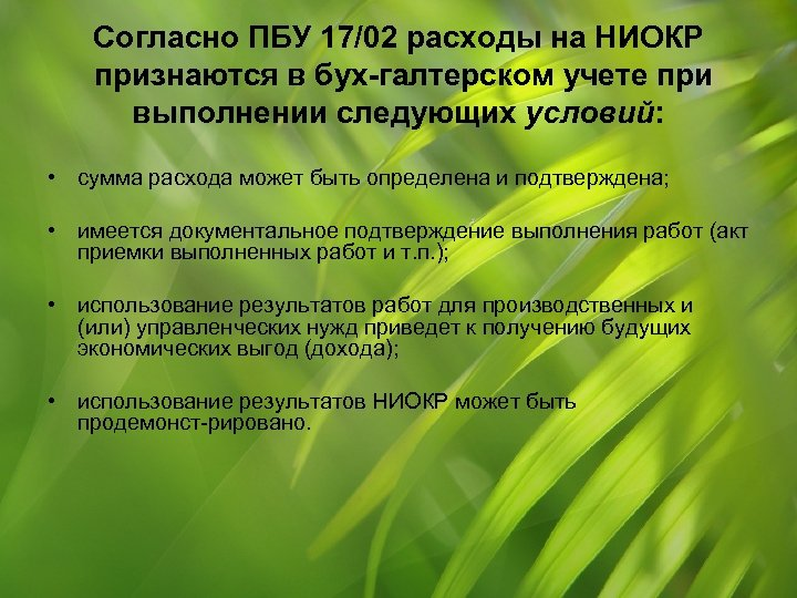 Согласно ПБУ 17/02 расходы на НИОКР признаются в бух галтерском учете при выполнении следующих