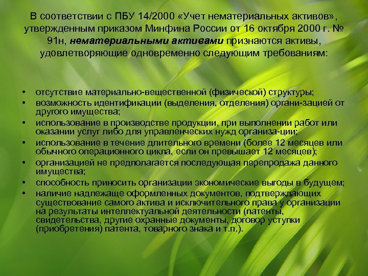 В соответствии с ПБУ 14/2000 «Учет нематериальных активов» , утвержденным приказом Минфина России от