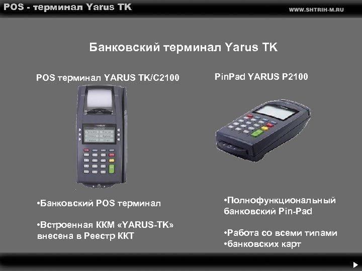 POS - терминал Yarus TK Банковский терминал Yarus TK POS терминал YARUS TK/С 2100
