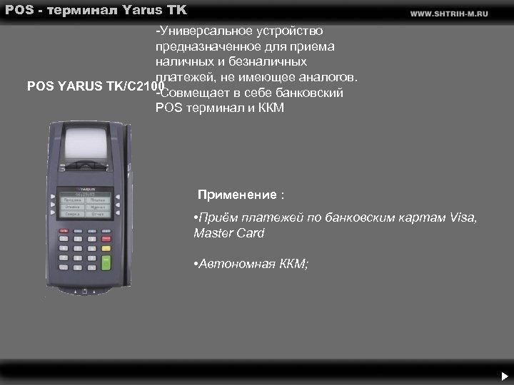 POS - терминал Yarus TK -Универсальное устройство предназначенное для приема наличных и безналичных платежей,