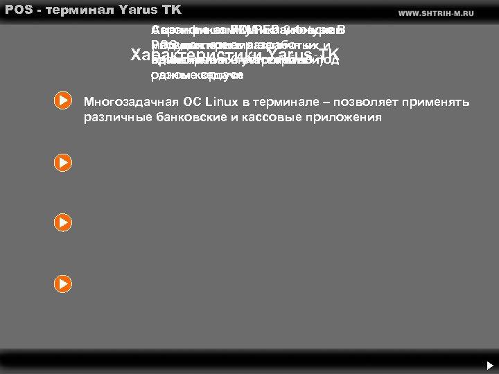 POS - терминал Yarus TK Сертификат ККМ и банковский Сменные коммуникационные Автономная PCI PED