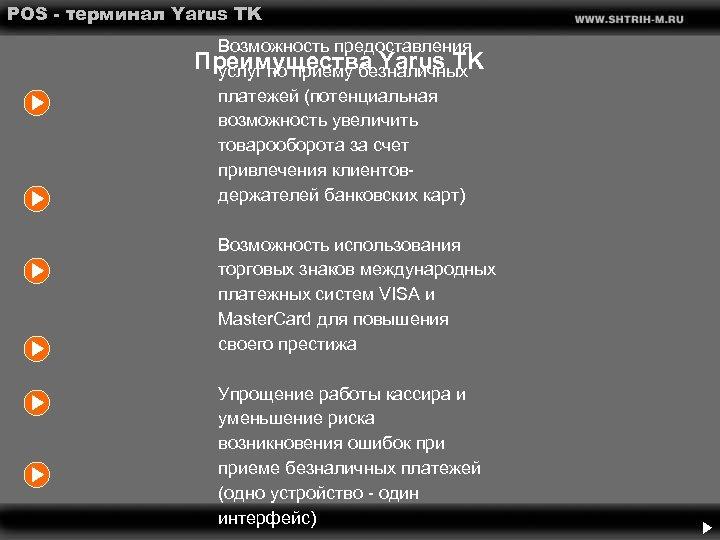 POS - терминал Yarus TK Возможность предоставления Преимущества Yarus TK услуг по приему безналичных