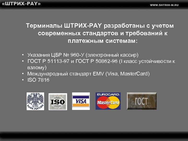 «ШТРИХ–PAY» Терминалы ШТРИХ-PAY разработаны с учетом современных стандартов и требований к платежным системам: