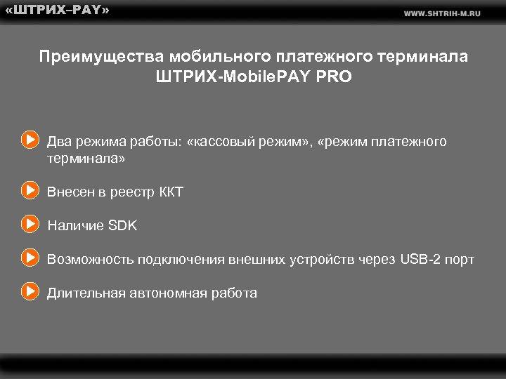 «ШТРИХ–PAY» Преимущества мобильного платежного терминала ШТРИХ-Mobile. PAY PRO Два режима работы: «кассовый режим»