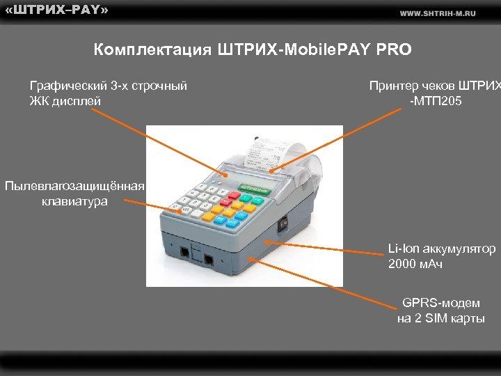 «ШТРИХ–PAY» Комплектация ШТРИХ-Mobile. PAY PRO Графический 3 -х строчный ЖК дисплей Принтер чеков