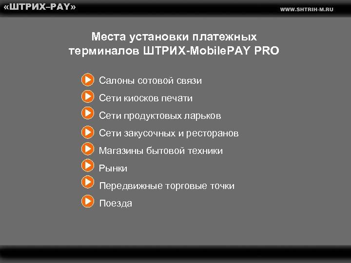 «ШТРИХ–PAY» Места установки платежных терминалов ШТРИХ-Mobile. PAY PRO Салоны сотовой связи Сети киосков