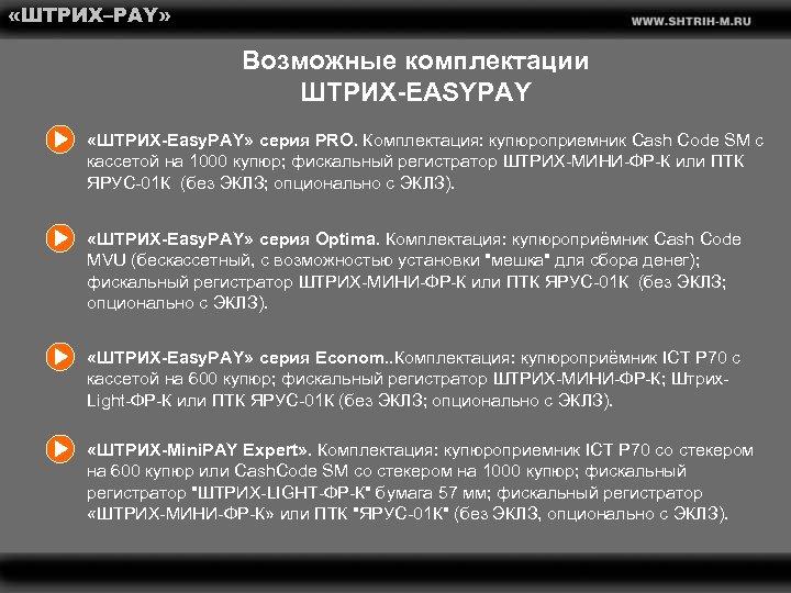 «ШТРИХ–PAY» Возможные комплектации ШТРИХ-EASYPAY «ШТРИХ-Easy. PAY» серия PRO. Комплектация: купюроприемник Cash Code SM