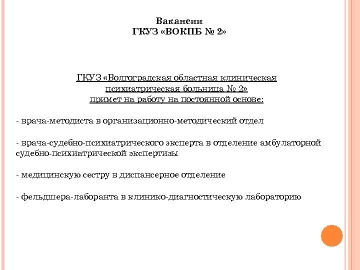 Вакансии ГКУЗ «ВОКПБ № 2» ГКУЗ «Волгоградская областная клиническая психиатрическая больница № 2» примет