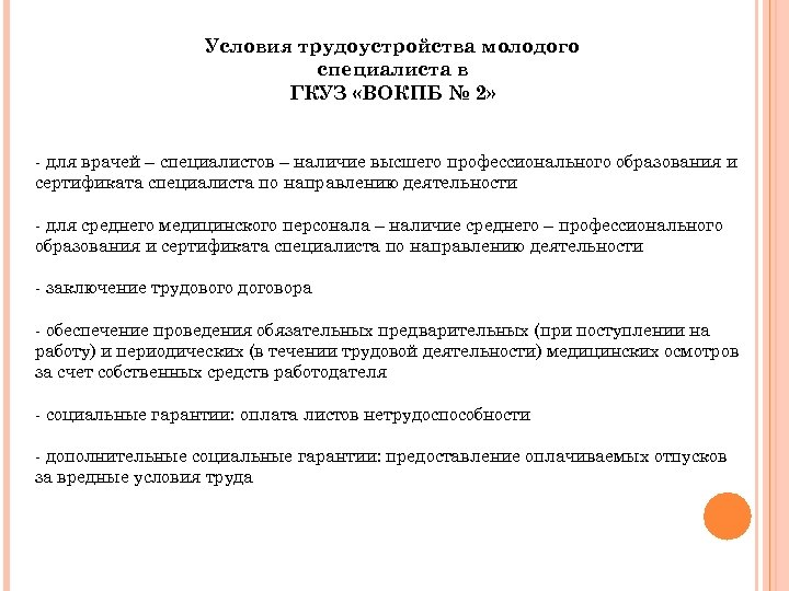 Условия трудоустройства молодого специалиста в ГКУЗ «ВОКПБ № 2» - для врачей – специалистов