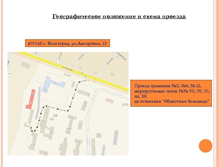Географическое положение и схема проезда 400049 г. Волгоград, ул. Ангарская, 13 Проезд трамваем №