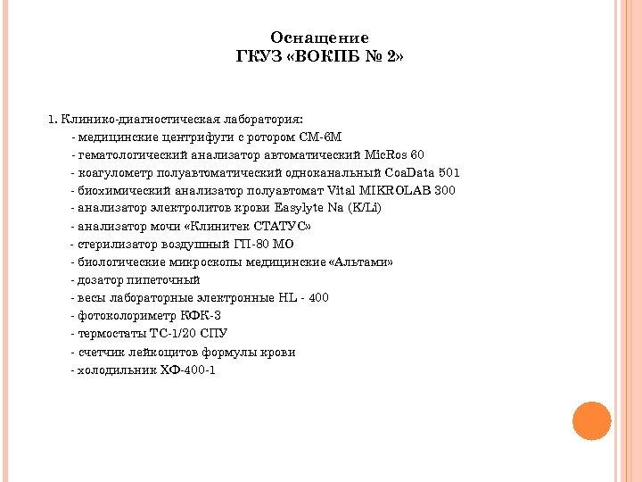 Оснащение ГКУЗ «ВОКПБ № 2» 1. Клинико-диагностическая лаборатория: - медицинские центрифуги с ротором СМ-6
