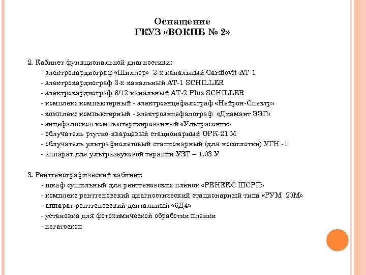 Оснащение ГКУЗ «ВОКПБ № 2» 2. Кабинет функциональной диагностики: - электрокардиограф «Шиллер» 3 -х