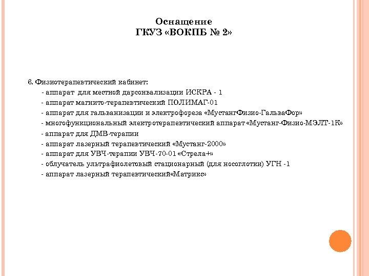 Оснащение ГКУЗ «ВОКПБ № 2» 6. Физиотерапевтический кабинет: - аппарат для местной дарсонвализации ИСКРА