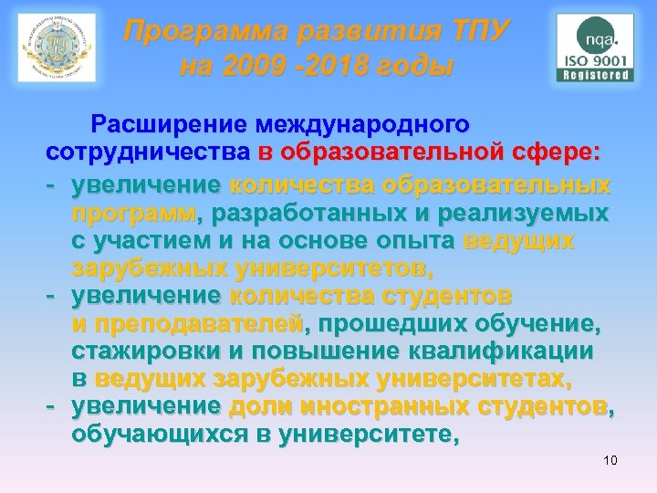 Программа развития ТПУ на 2009 -2018 годы Расширение международного сотрудничества в образовательной сфере: -