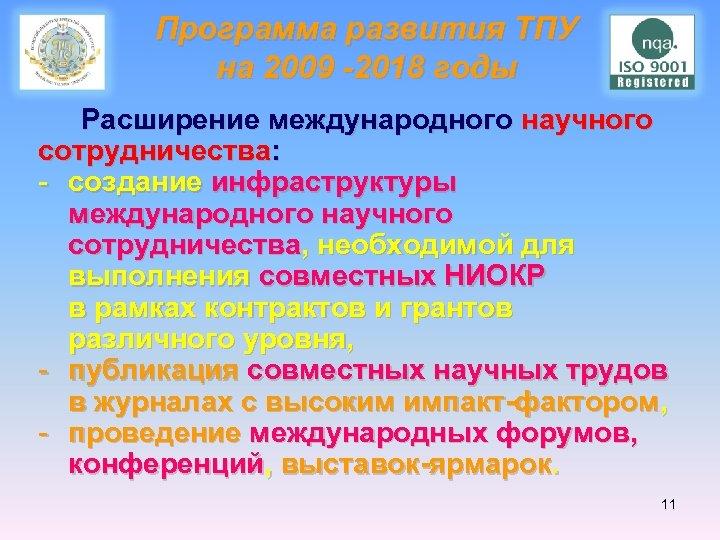 Программа развития ТПУ на 2009 -2018 годы Расширение международного научного сотрудничества: - создание инфраструктуры