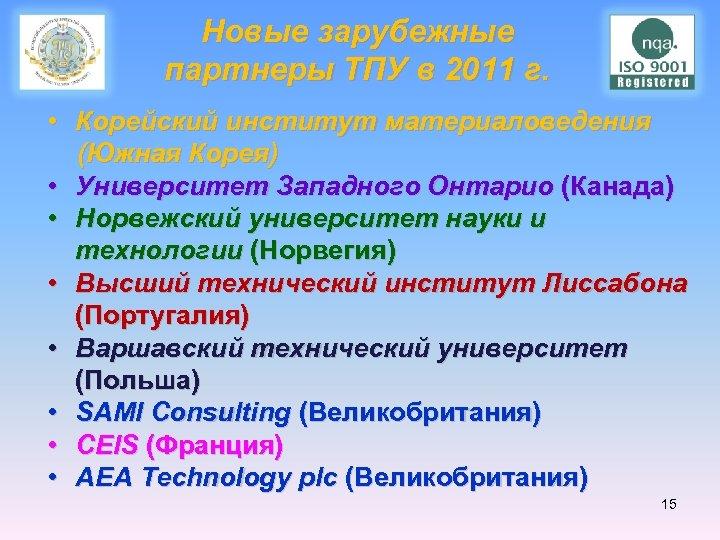 Новые зарубежные партнеры ТПУ в 2011 г. • Корейский институт материаловедения (Южная Корея) •