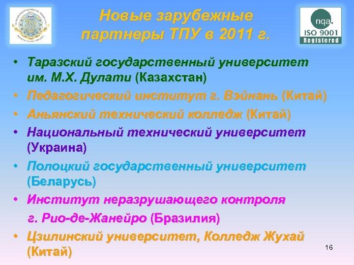 Новые зарубежные партнеры ТПУ в 2011 г. • Таразский государственный университет им. М. Х.