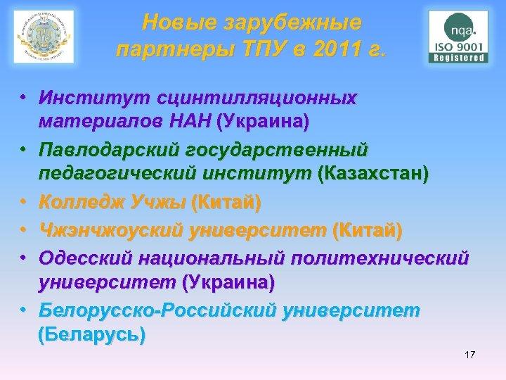 Новые зарубежные партнеры ТПУ в 2011 г. • Институт сцинтилляционных материалов НАН (Украина) •