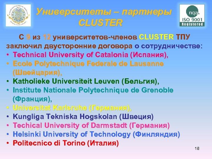 Университеты – партнеры CLUSTER С 9 из 12 университетов-членов CLUSTER ТПУ заключил двусторонние