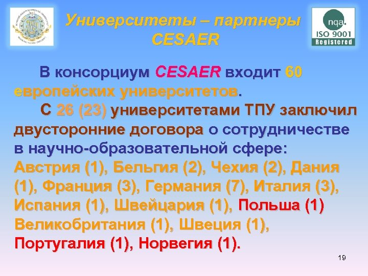Университеты – партнеры CESAER В консорциум СESAER входит 60 европейских университетов. С 26 (23)