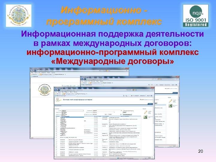 Информационно программный комплекс Информационная поддержка деятельности в рамках международных договоров: информационно-программный комплекс «Международные договоры»
