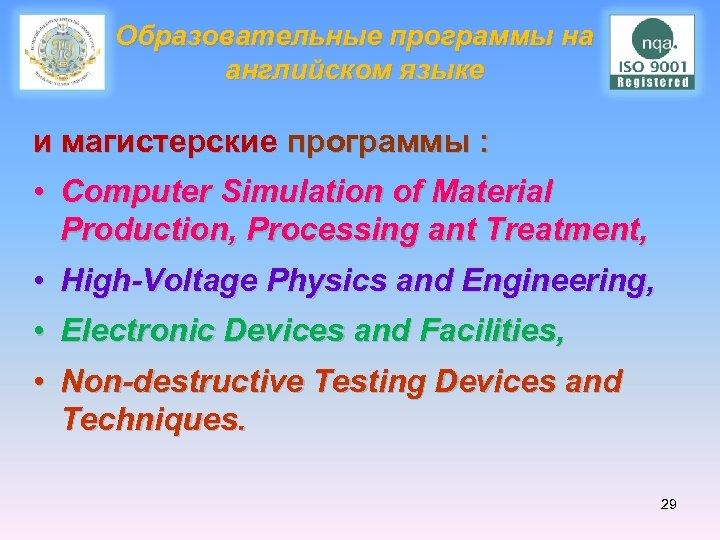 Образовательные программы на английском языке и магистерские программы : • Computer Simulation of Material