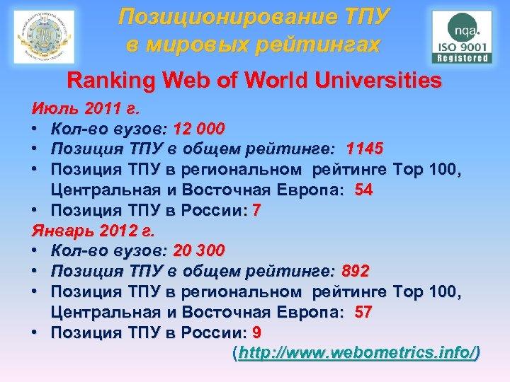 Позиционирование ТПУ в мировых рейтингах Ranking Web of World Universities Июль 2011 г. •