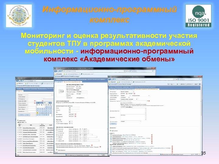 Информационно-программный комплекс Мониторинг и оценка результативности участия студентов ТПУ в программах академической мобильности -