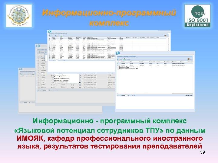 Информационно-программный комплекс Информационно - программный комплекс «Языковой потенциал сотрудников ТПУ» по данным ИМОЯК, кафедр
