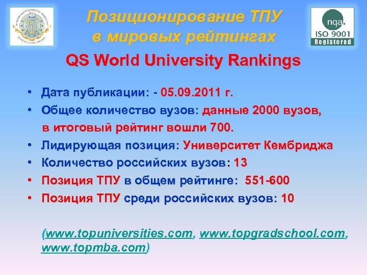 Позиционирование ТПУ в мировых рейтингах QS World University Rankings • Дата публикации: - 05.