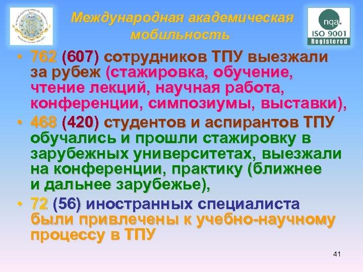 Международная академическая мобильность • 762 (607) сотрудников ТПУ выезжали за рубеж (стажировка, обучение,