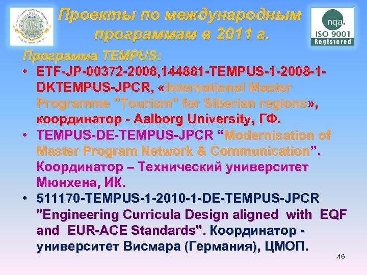Проекты по международным программам в 2011 г. Программа TEMPUS: • ETF-JP-00372 -2008, 144881 -TEMPUS-1