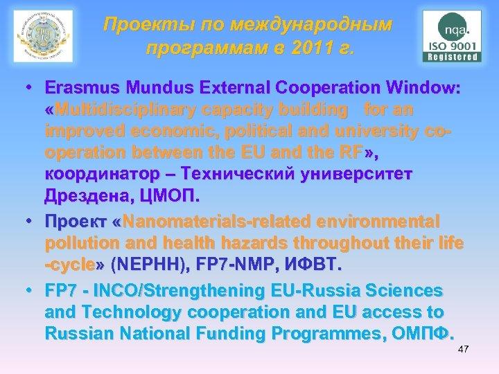 Проекты по международным программам в 2011 г. • Erasmus Mundus External Cooperation Window: «Multidisciplinary